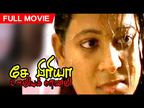 Tamil Full Movie | Che Priya Ullaviyal Maanavi | Romantic Movie | Ft.Nikhil Chinapa, Akanksha Popli