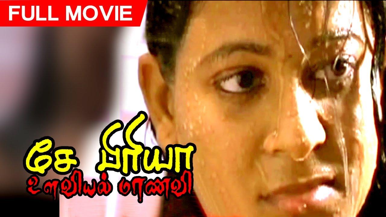 Download Tamil Full Movie | Che Priya Ullaviyal Maanavi | Romantic Movie | Ft.Nikhil Chinapa, Akanksha Popli