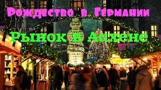 Рождество в Германии. Новогодний базар в Аахене(Как встречают Рождество в Германии. Чем Рождественский рынок в Германии отличается от базара в Бельгии...., 2016-01-04T06:00:00.000Z)