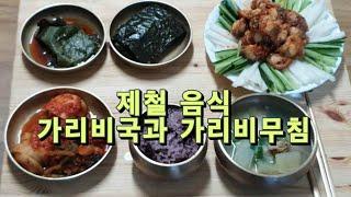 제철음식, 가리비국과 가리비무침 레시피