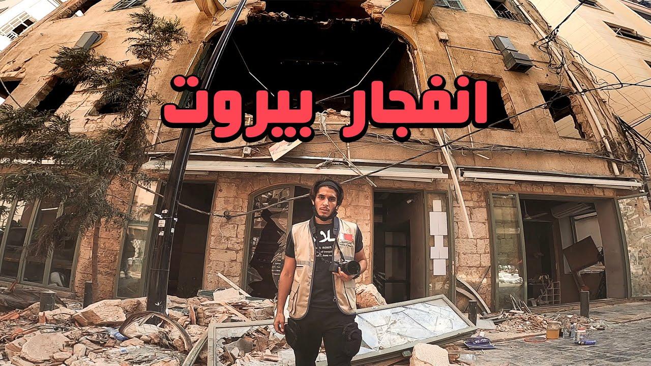 ⛑ انفجار بيروت من الداخل