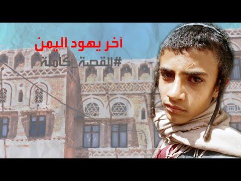 القصة كاملة: آخر يهود اليمن