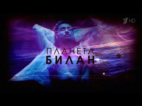 Дима Билан - Планета Билан (1 ноября 2020)