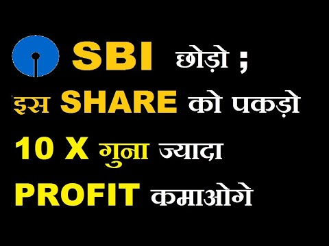 SBI छोड़ो इस BANKING STOCK को पकड़ो 10x गुना ज्यादा PROFIT कमाओगे🔴 STOCK FOR LONG TERM INVESTMENT SMKC