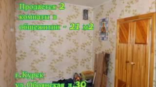Продам две комнаты по ул Обоянской(, 2016-10-20T10:28:35.000Z)