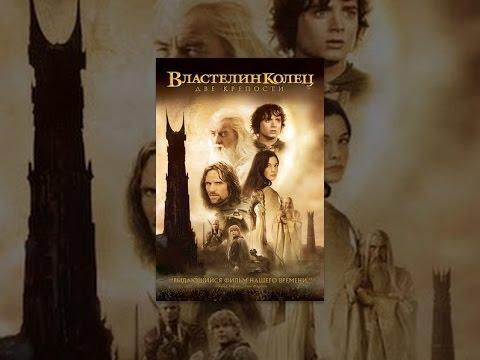 Властелин Колец  Братство Кольца Книга 1. Толкин Джон Р.Р. (Лучшая Начитка + Переход по Главам!)