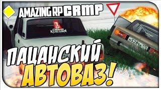 Пацанский АвтоВАЗ!- CRMP #64[ Amazing Role Play]