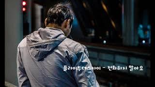 [K-POP]플라이투더스카이 - 전화하지 말아요 韩国歌曲