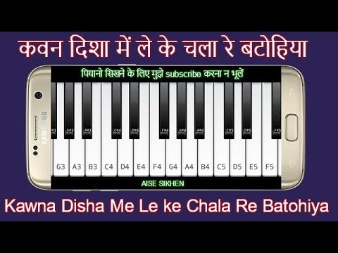 How To Play '' Kaun Disha Me Leke Chala Re Batohiya '' - Piano ( Mobile App )