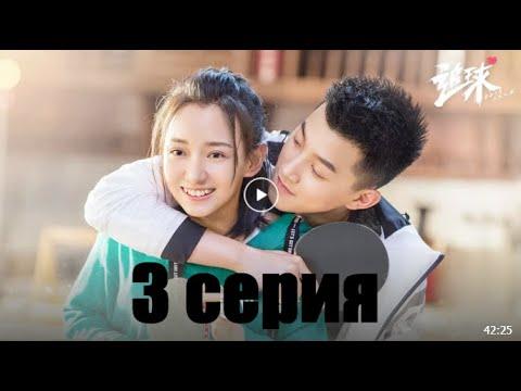 Погоня за мячом ♥️ 3 серия / Chasing Ball / русские субтитры