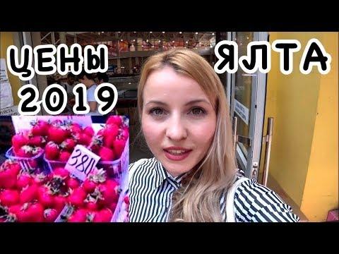Крым 2019/ Ялта ЦЕНЫ: рынок, кафе, магазины