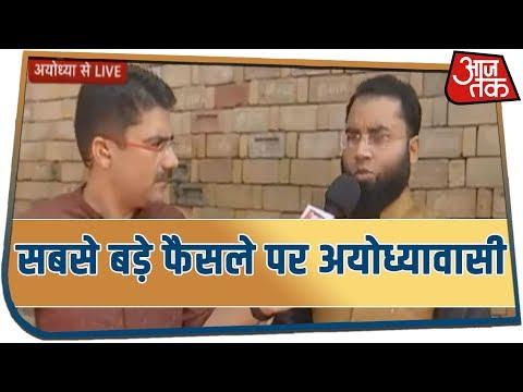 Ayodhya मामले में दोनों पक्षों के वकील और अयोध्यावासियों का क्या कहना है ?