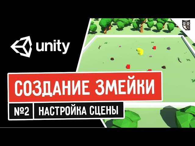 Создание змейки в Unity. Настройка сцены