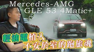 Mercedes-AMG GLE53 4Matic+ 輕油電植入 不安於室的跑旅魂 - 試駕 廖怡塵 【全民瘋車Bar】192