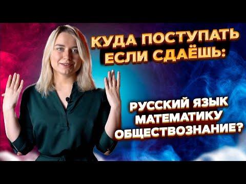 Куда поступать, если сдаёшь русский язык, математику, обществознание?