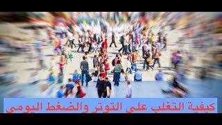 26 كيف تتغلب على الضغط و التوتر اليومي -  الأستاذ يوسف الحماوي- الحلقة