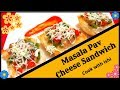 Masala Pav Cheese Sandwich | Masala Pav | Mumbai Street - Fast Food Recipe | Cook with Ishi