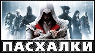 пасхалки в игре Assassin's Creed - Brotherhood Easter Eggs