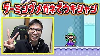 ゲーミングメガネが凄いwwww【マリオメーカー2】