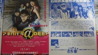 アキハバラ@DEEP 2006 映画チラシ 2006年9月2日公開 【映画鑑賞&グッズ...