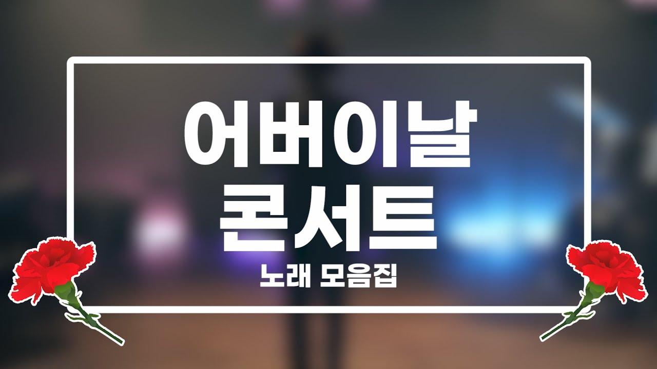 대선배님과 함께한 어버이날 콘서트!!!!!