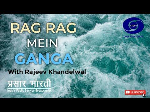Rag Rag Mein Ganga : EP #01