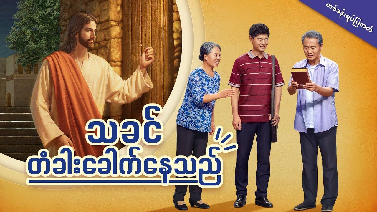 Myanmar Gospel Skit (သခင်တံခါးခေါက်နေသည်)   Have You Heard the Voice of the Lord?