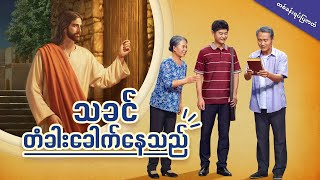 Myanmar Gospel Skit (သခင်တံခါးခေါက်နေသည်) | Have You Heard the Voice of the Lord?