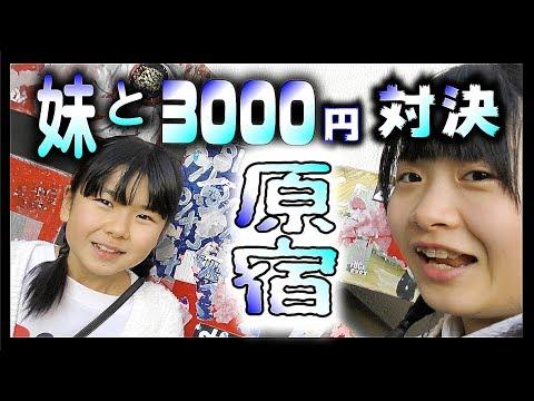 妹と原宿3000円対決!やっとあのスクイーズゲット【のえのん番組】