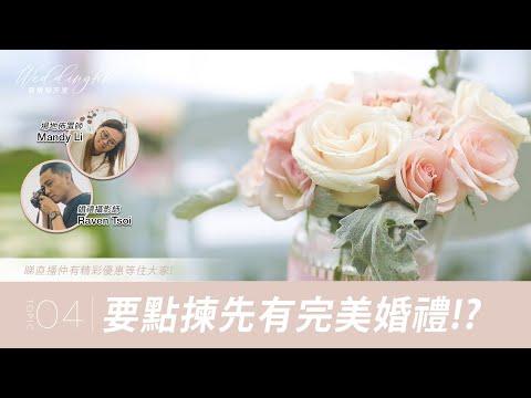 [EP04] 證婚場地咁多, 新人要點揀先有完美婚禮
