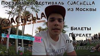 Поездка на Coachella из Москвы. Билеты, Перелет, Проживание