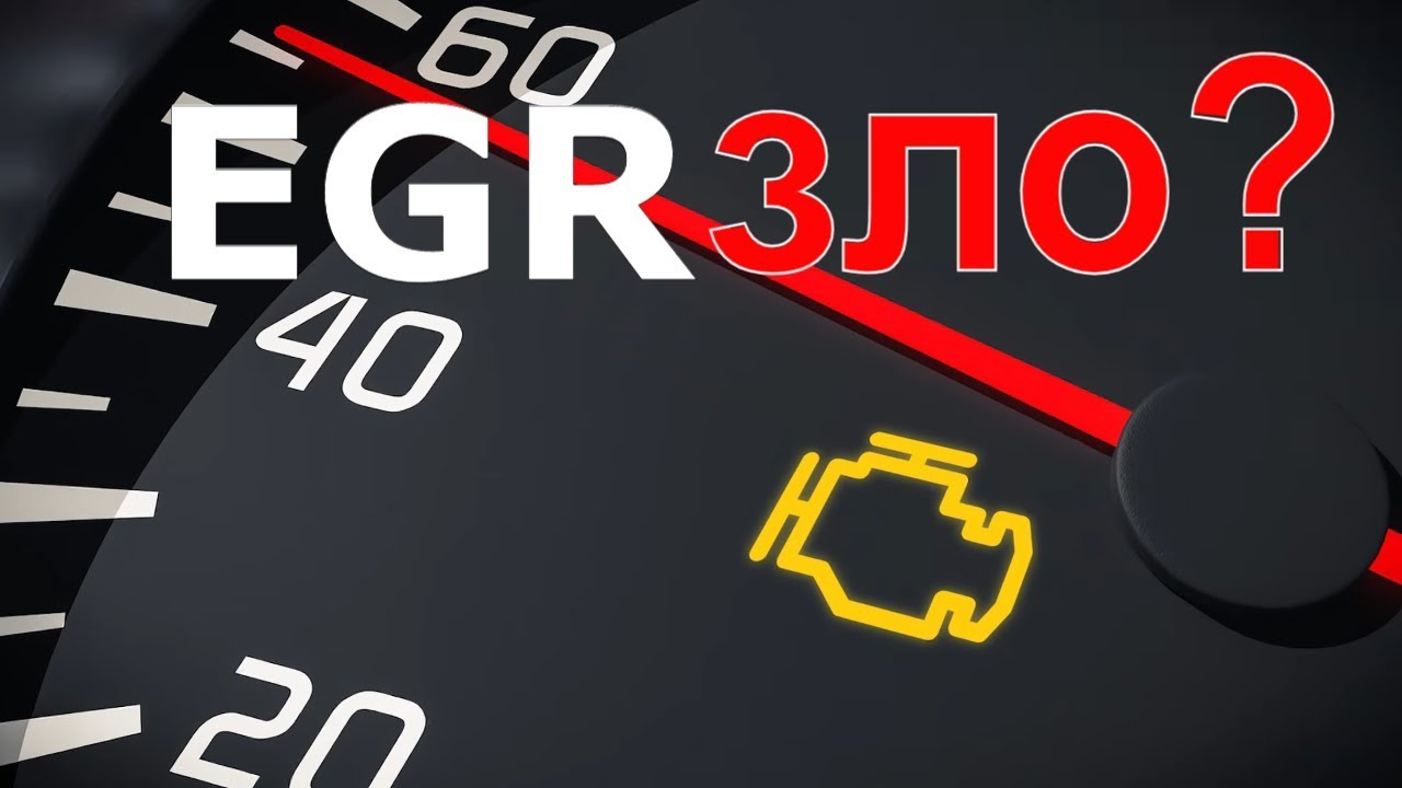 4 плюса и 1 минус отключения клапана EGR. НЕ убить свой мотор!