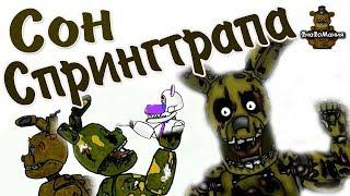 [Dc2/Fnaf] Сон Спрингтрапа. Анимация. Рисуем мультфильмы 2.