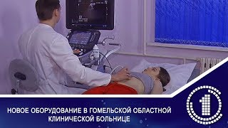 Новое оборудование в Гомельской областной клинической больнице