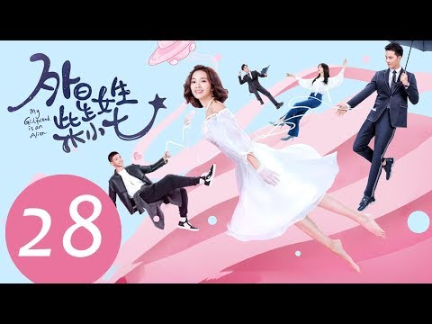ENG SUB《外星女生柴小七 My Girlfriend Is An Alien》END EP28——主演:徐志贤,万鹏,杨玥