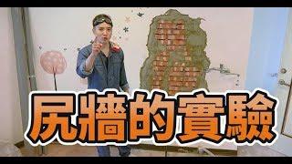 #15【谷阿莫Life】你以為用鐵撬就可以輕易把補過的牆打爆嗎?(實測) thumbnail
