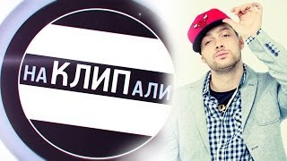 Олег Кензов - Секс (как снимали клип) на WOW TV