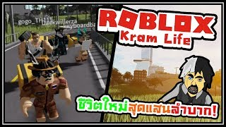 [ Roblox ] ชีวิตใหม่สุดแสนลำบาก!! ft:พี่ป๊อป || Kram Life (แมพคนไทย)