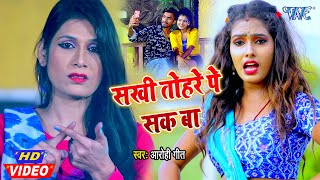 #Video- सखी तोहरे पे सक बा I #Aarohi Geet I Sakhi Tohare Pe Sak Ba 2020 Bhojpuri Superhit Song
