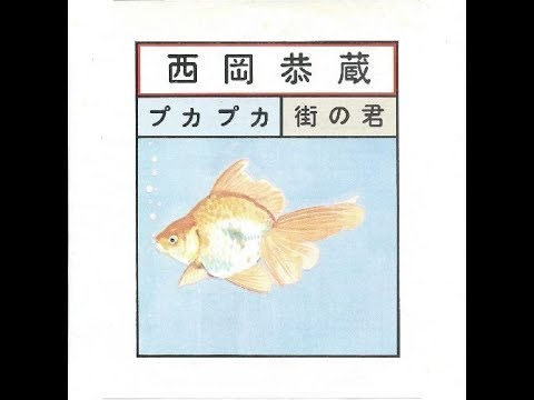 西岡恭蔵 『プカプカ』 1971年
