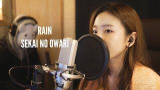 [메리와 마녀의꽃 OST] SEKAI NO OWARI 「RAIN」 │ Cover by 김달림과하마발