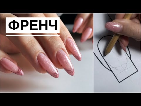 Френч на длинных миндалевидных ногтях / Как я рисую френч?