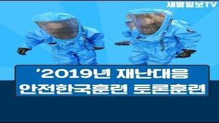 2019 재난대응 안전한국훈련 토론훈련 화재 유해화학물…