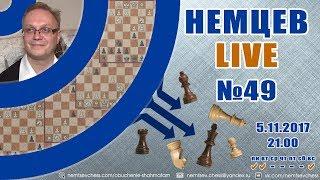 Немцев Live № 49. Корчной - Карпов, ферзевый гамбит. Обучение шахматам