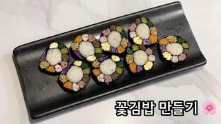 알록달록 예쁜 김밥 꽃김밥 만들기