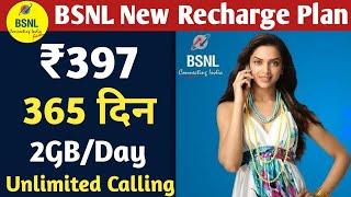 397₹ में 365 दिन 2GB/Day+Calling* | Bsnl Validity Recharge | BSNL 365 Days Plan | BSNL Validity Plan