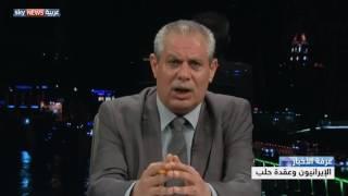 الإيرانيون وعقدة حلب