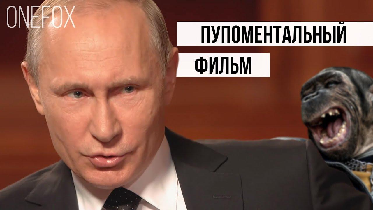 ПУТИН ПУПОМЕНТАЛЬНЫЙ ФИЛЬМ [RYTP]