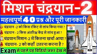 Download Chandrayaan 2 important questions | चंद्रयान 2 महत्वपूर्ण प्रश्न | Current Affairs 2019 | Gk video🚀 Mp3 and Videos