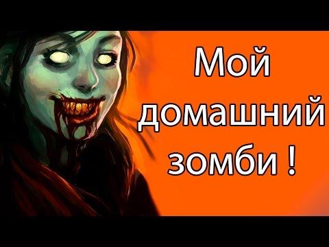 Мой домашний зомби ! ( Zombie Gotchi )